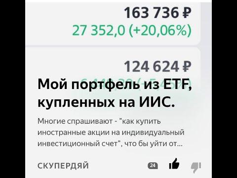 Мой инвестиционный портфель из ETF, купленных на ИИС