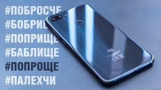 обзор Xiaomi Mi8 Lite: облегченный или облегчающийся? Козыри и недостатки Xiaomi Mi 8 Lite