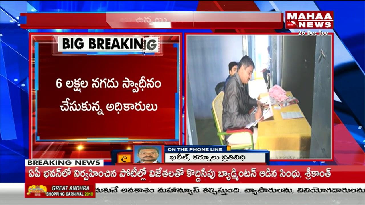 ACB Raids on BC Welfare Officer Rajakulayappa House | Kurnool Dist   |  Mahaa News