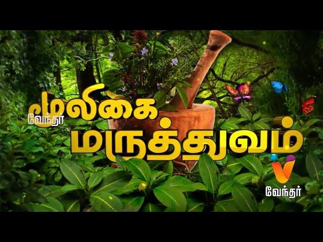 சளி மற்றும் ஒவ்வாமை நோயை நீக்கும் அற்புத மருத்துவம்..!Mooligai Maruthuvam [Epi-395] Part 3