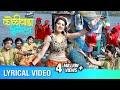 Koliwada Jhingla कोळीवाडा झिंगला | Lyrical | Koli Dance Song | Siddhi Ture