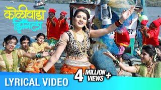Koliwada Jhingla (कोळीवाडा झिंगला) | Lyrical Video | Koli Dance Song | Siddhi Ture