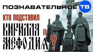Неудобная история: Кто подставил Кирилла и Мефодия? (Познавательное ТВ, Пламен Пасков)