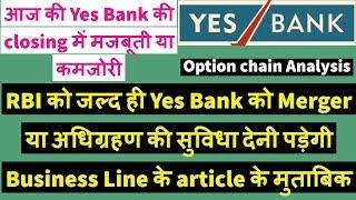 RBI को जल्द ही Yes Bank को Merger,अधिग्रहण की सुविधा देनी पड़ेगी Business Line के article के मुताबिक