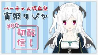 【初配信】宵姫 りぴかさんとお話していきませんか~?part1