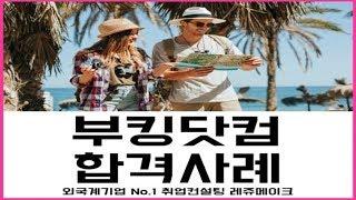 부킹닷컴 코리아 경력직 채용 합격사례 Booking.c…