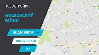 видео Новостройки в г. Московский