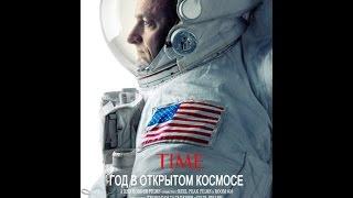 Год в открытом космосе / A Year In Space