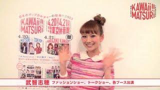 日本のポップカルチャーの祭典『KAWAii!! MATSURi』 4/21(日)の二日目...