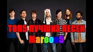 Download ТОП10 ЛУЧШИХ ПЕСЕН ГРУППЫ - Maroon5 Mp3