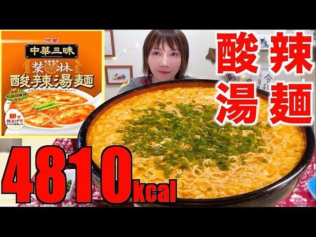 【大食い】明星 酸辣湯麺×10人前[美味しすぎて感動]6.3キロ[4810kcal]【木下ゆうか】