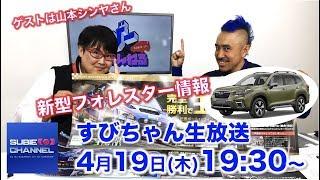 【生放送】4/19すびちゃん生放送★新型フォレスターなど