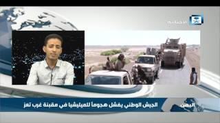 العقلاني: سيطرة القوات الشرعية على المنافذ البحرية تغلق طريق إمدادات الحوثيين بالسلاح