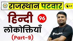 3:00 PM - Rajasthan Patwari 2019 | Hindi by Ganesh Sir | Proverbs (लोकोक्तियाँ) (Part-9)