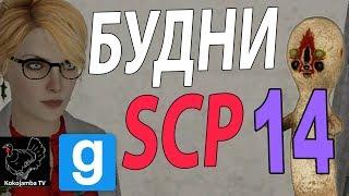 БУДНИ SCP 14 Garry S Mod SCPRP