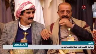 سياسة الشرعية تجاه قادة الانقلاب الفارين   تقرير يمن شباب