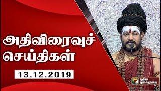 Speed News 13-12-2019 | Puthiya Thalaimurai TV