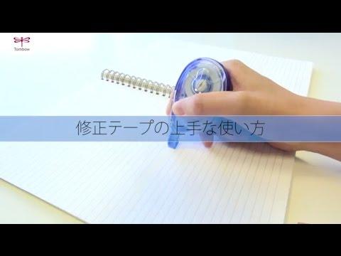 修正テープの上手な使い方 | トンボ鉛筆