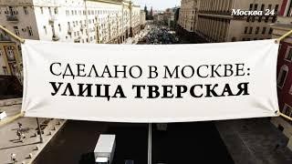 Сделано в Москве: Тверская - история улица
