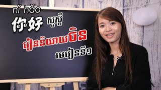 Learn Chinese, រៀនចិន  Part 1 | 学中文 | រៀនភាសាចិន,ថ្នាក់ដំបូង | Learning Chinese For Beginner Learner