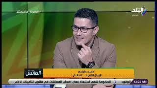 الماتش - أحمد عفيفي: الجمهور المصري له دور كبير في البطولة الإفريقية رغم خسارة المنتخب