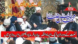 Ek Main Hi Nahi Un Par Qurban Zamana Hai  Exculsive Mehfil | Owais Raza Qadri  |2020