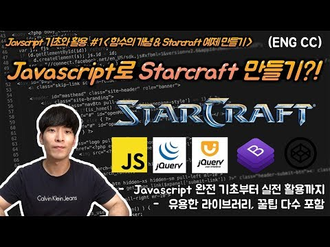 (ENG SUB)[Javascript 기초와 활용 #1]  완전 쉬운 jQuery로 스타크래프트 만들기?!