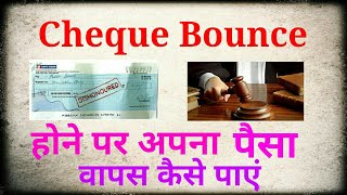 How to file a cheque bounce case || in Hindi