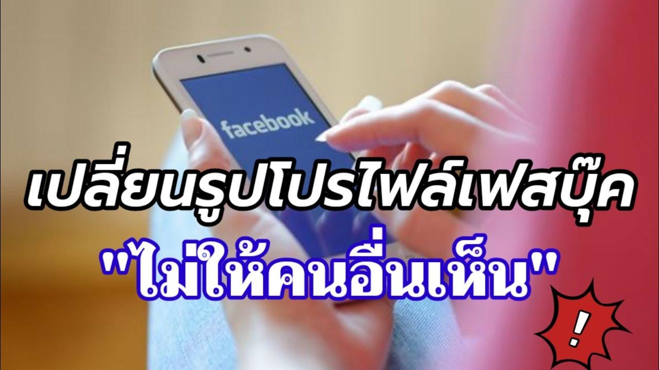 เปลี่ยนรูปโปรไฟล์บน Facebook ไม่ให้เพื่อนคนอื่นเห็น/Coco Smile