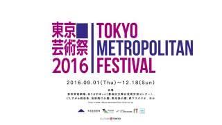 東京芸術祭PR動画 第1弾