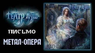 Театр Душ - Письмо (2020) (Метал-опера)