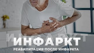 Что такое ИНФАРКТ | Реабилитация после инфаркта | Уход за пожилым человеком