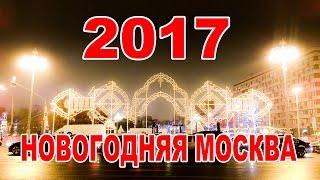 Новогодняя Москва 2017. Московские Сезоны. Путешествие в Рождество 2017. Moscow Seasons.