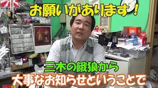 (※大事なお願いがあります!) 激突!!NATS vs 店長!
