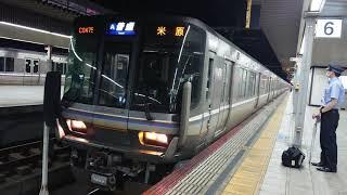 JR神戸線 223系6000番台CV24編成(V24編成)+221系B07編成 普通(高槻から快速)京都方面米原行き姫路発車