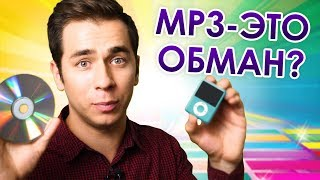 Download Как устроен формат mp3? Mp3 and Videos