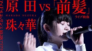 2017年10月28日にディファ有明で行われたワンマンライブ「アリアケでバ...