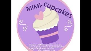 Домашняя кондитерская Mimi-cupcakes(, 2016-08-30T09:59:19.000Z)