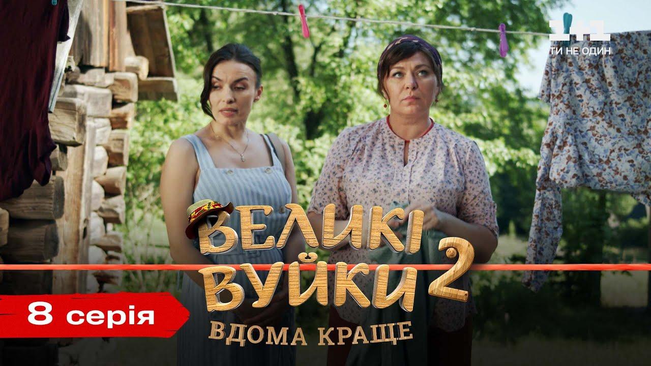 Великі Вуйки 2 сезон 8 серия вдома краще