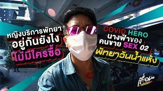 COVID Hero : นางฟ้าของคนขายSex 02 พัทยาในวันน้ำแห้ง
