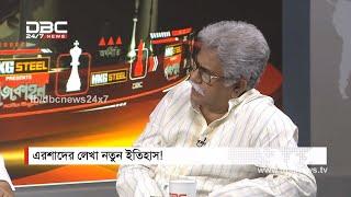 এরশাদের লেখা নতুন ইতিহাস!    রাজকাহন     Rajkahon 2    DBC NEWS 12/07/17