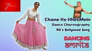 Chane Ke Khet Mein | Dance Choreography | Shahrukh Khan, Madhuri Dixit | Dancing Amrita