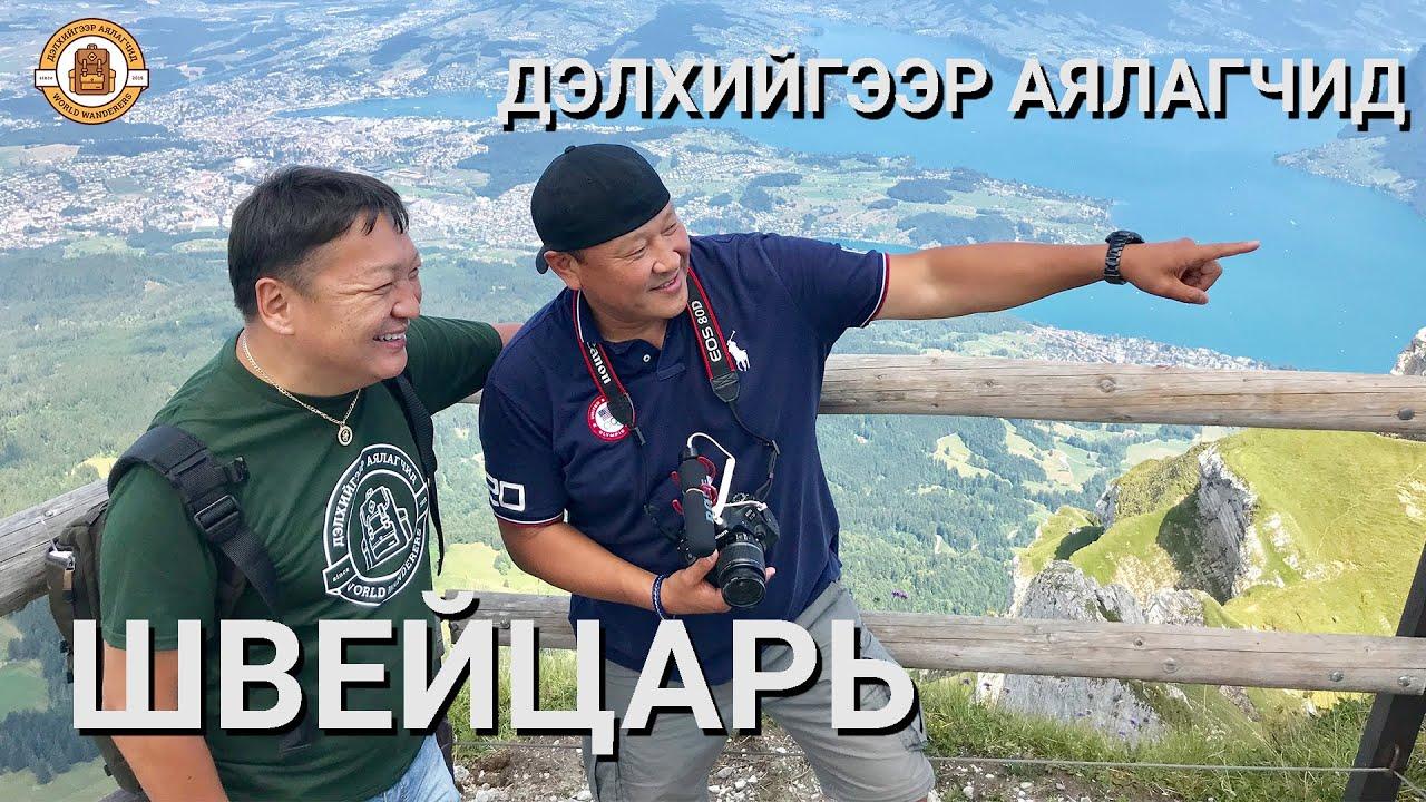 Download Дэлхийгээр Аялагчид - ШВЕЙЦАРЬ