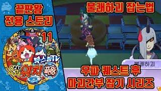 요괴워치2 끝판왕 한정 스토리 실황 공략 #11 불쾌하괴 잡는법 / 마괴간부 잡기 시리즈 [부스팅TV] (요괴워치 2 진타 3DS / Yo-kai Watch 2)