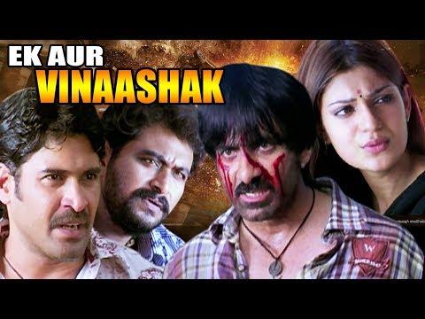 Ek Aur Vinaashak (Neninthe) Movie in 30 Minutes   Ravi Teja   Subbaraju   Telugu Hindi Dubbed Movie