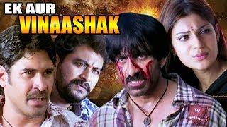 Ek Aur Vinaashak (Neninthe) Movie in 30 Minutes | Ravi Teja | Subbaraju | Telugu Hindi Dubbed Movie