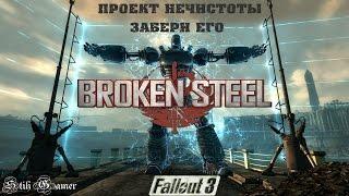 Fallout 3 Проект Нечистоты  Забери Его  Финал