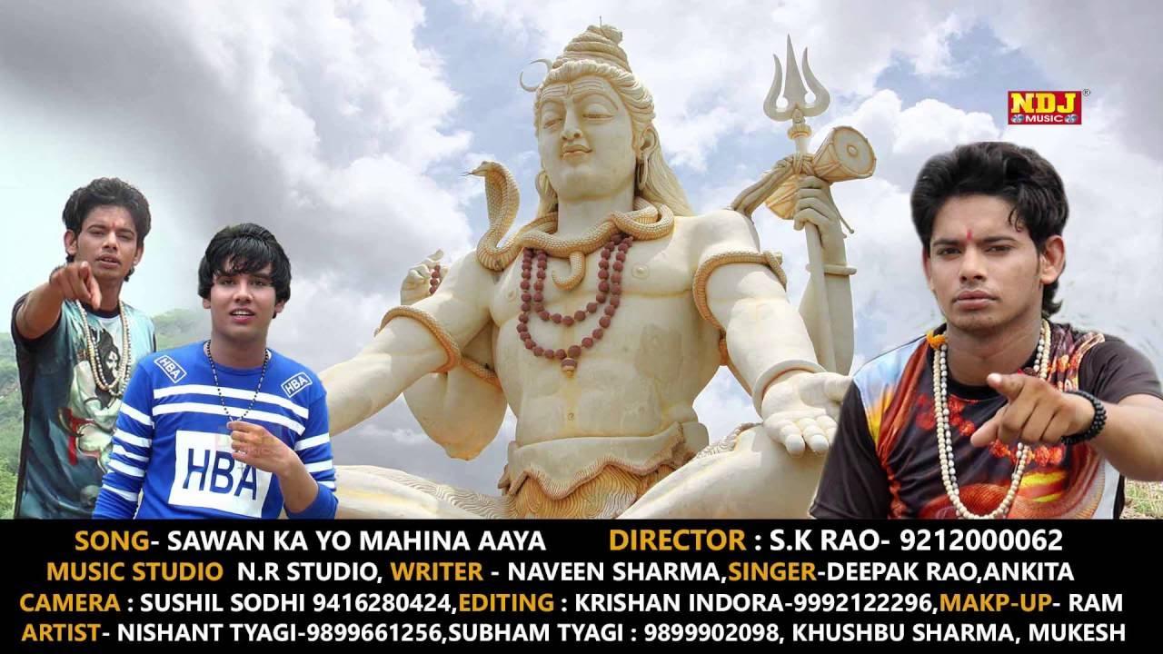 2016 New Haryanvi Song _ Sawan ka Mahina Aaya _ latest Bhole Baba Song _  NDJ Music