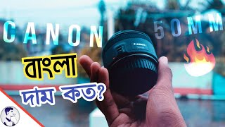 Canon 50mm ef f/1.8 STM Lens In Depth Review Unboxing,Sample video with pic FULL Bangla REVIEW