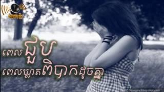 ពេលជួបពេលបែកពិបាកដូចគ្នា - Pel Chub Pel Bek Pi Bak Doch Knea | អេនជីឡា | M CD Vol 11
